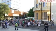Протестиращи в Стара Загора запалиха чучело, символизиращо Борисов