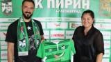 Шефката на Пирин стана личност на годината в Благоевград