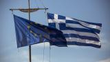 ЕС спира процедурата за свръхдефицита на Гърция