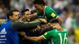 Мексико се класира за Мондиал 2018 (ВИДЕО)