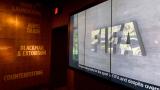 11 федерации паднаха под ножа на ФИФА