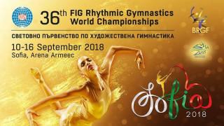 Вижте официалната програма на Световното първенство по художествена гимнастика