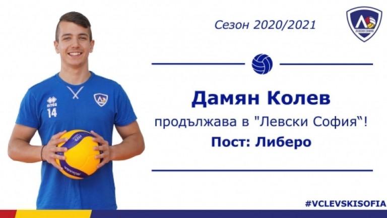 Дамян Колев-Дъмбата вече официално е играч на волейболния Левски