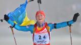 Украйна спечели женската щафета в биатлона