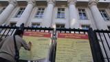 Съдят 23-годишен, оцапал с червена боя Съдебната палата