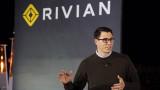 Rivian получи поредна мултимилионна инвестиция