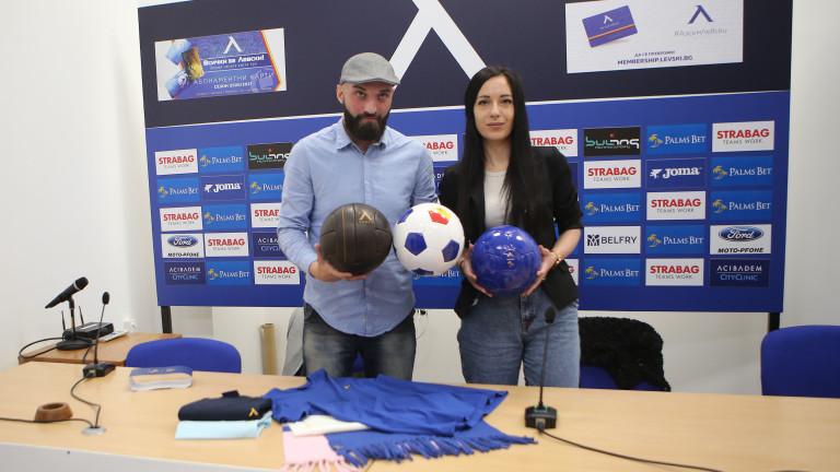 Спонсор на Левски се надява да продължи партньорството си с клуба