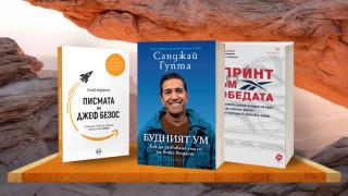 3+3 книги за уикенда