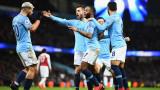 Манчестър Сити победи Арсенал с 3:1