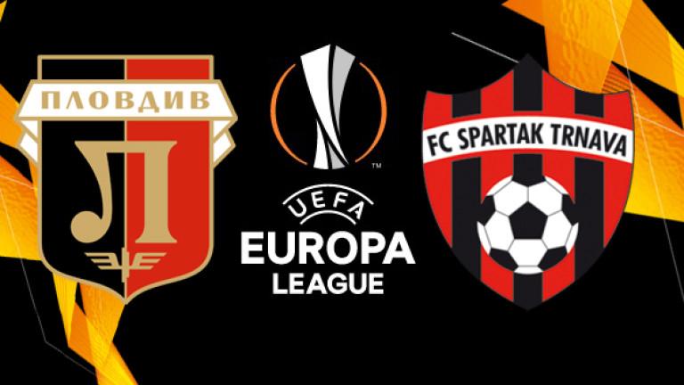 Локомотив (Пловдив) се изправя срещу словашкия Спартак (Търнава) във втория