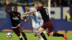 Милан се справи със СПАЛ, но това не бе достатъчно