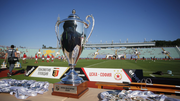 Програмата за 1/8-финалите от турнира за Купата на България
