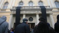 БАН продължава протестите срещу съсипването на науката; Жена удушила момиченцето в Момчилград?