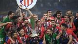 Атлетико (Мадрид) победи Олимпик (Марсилия) и спечели Лига Европа