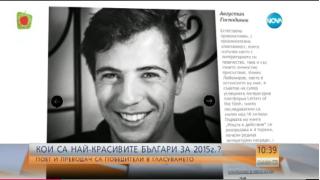 Кои са най-красивите българи за 2015 г.?