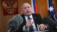 Руският посланик в Австралия предупреди със ситуация на Студената война