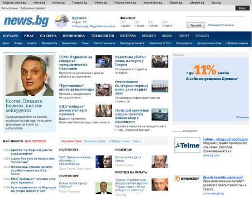 News.bg с нов дизайн