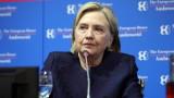 Хилари Клинтън: Русия държи компромат срещу Тръмп