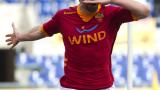 Борини в Рома и през следващия сезон