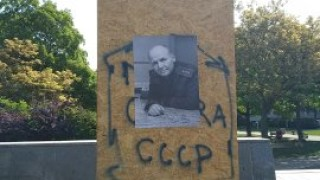 Сложиха тоалетна чиния върху пиедестала на сваления паметник на маршал Конев