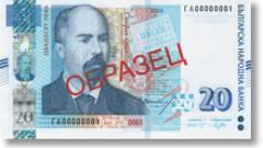 БНБ пуска  нова банкнота от 20 лв