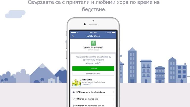 Facebook обясни защо е въвел бутона за безопасност само в Париж