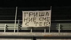 Подкрепата към Гриша Ганчев продължава