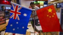 Китай спря икономическия диалог с Австралия, австралийският долар рязко поевтиня