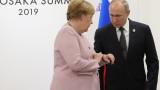 Германия отразя Русия за мораториум върху ракетите със среден и малък обсег в Европа