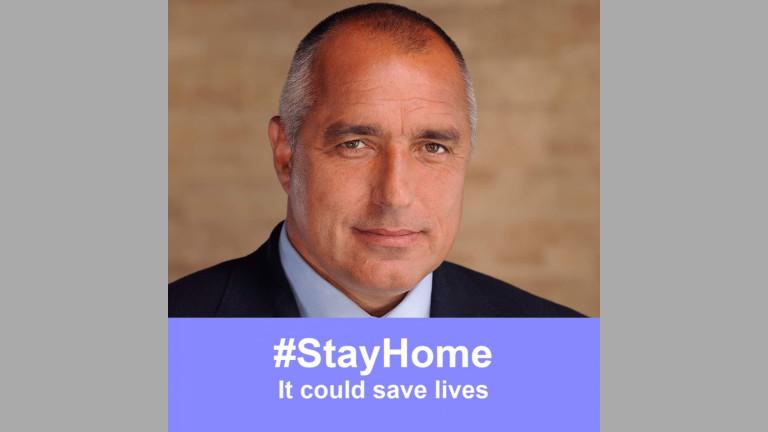 Борисов с призив към народа: Остани вкъщи, това може да спаси живот