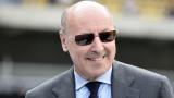 Шеф в Интер внесе яснота около трансферната политика на клуба през януари