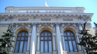 Централната банка на Русия запази основната лихва от 10%