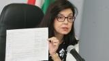 Кунева бясна, в нейно отсъствие МОН пуснало скандална обществена поръчка
