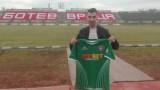 Румен Ангелов се върна в Ботев (Враца)