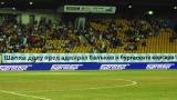 Празен стадион на Черноморец - ЦСКА