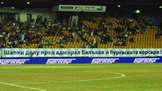 Феновете на Черноморец се жалват на Борисов, Кралев и Цацаров