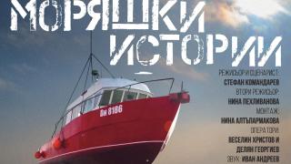 "Стефан Командарев представя ""Моряшки истории"""