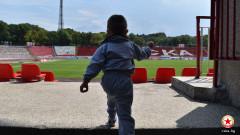 ЦСКА с нова покана към най-малките си фенове