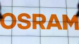 Германската Osram, която има завод и в България, скоро ще е с нов собственик