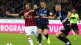 Градско дерби в Италия: Интер - Милан, 1:0 (Развой на срещата по минути)