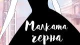 """""""Малката черна рокля"""" вече и в България"""