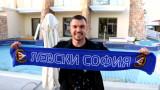 Валери Божинов се присъедини към лагера на Левски в Кипър