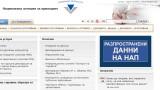 ВАС да реши дали делата за теча на данни от НАП могат да се гледат извън София