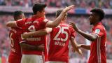 Отново, и отново, и отново: Байерн (Мюнхен) шампион!