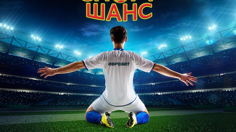 Снимка: Футболната емоция има ново име - СПОРТ ШАНС!