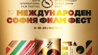 4 на цената на 3 билета за София Филм Фест във верига хипермаркети