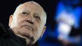 Глупави са опитите на САЩ да се налагат на света, убеден Горбачов