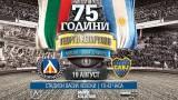 """Левски разкрива подробности за """"75 години Гунди"""" на специална пресконференция"""