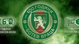 Ботев (Враца) на 100 години!