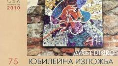 """""""Духът ДиКиро"""" изложба на Димитър Киров"""